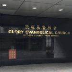 Glory Evangelical Church